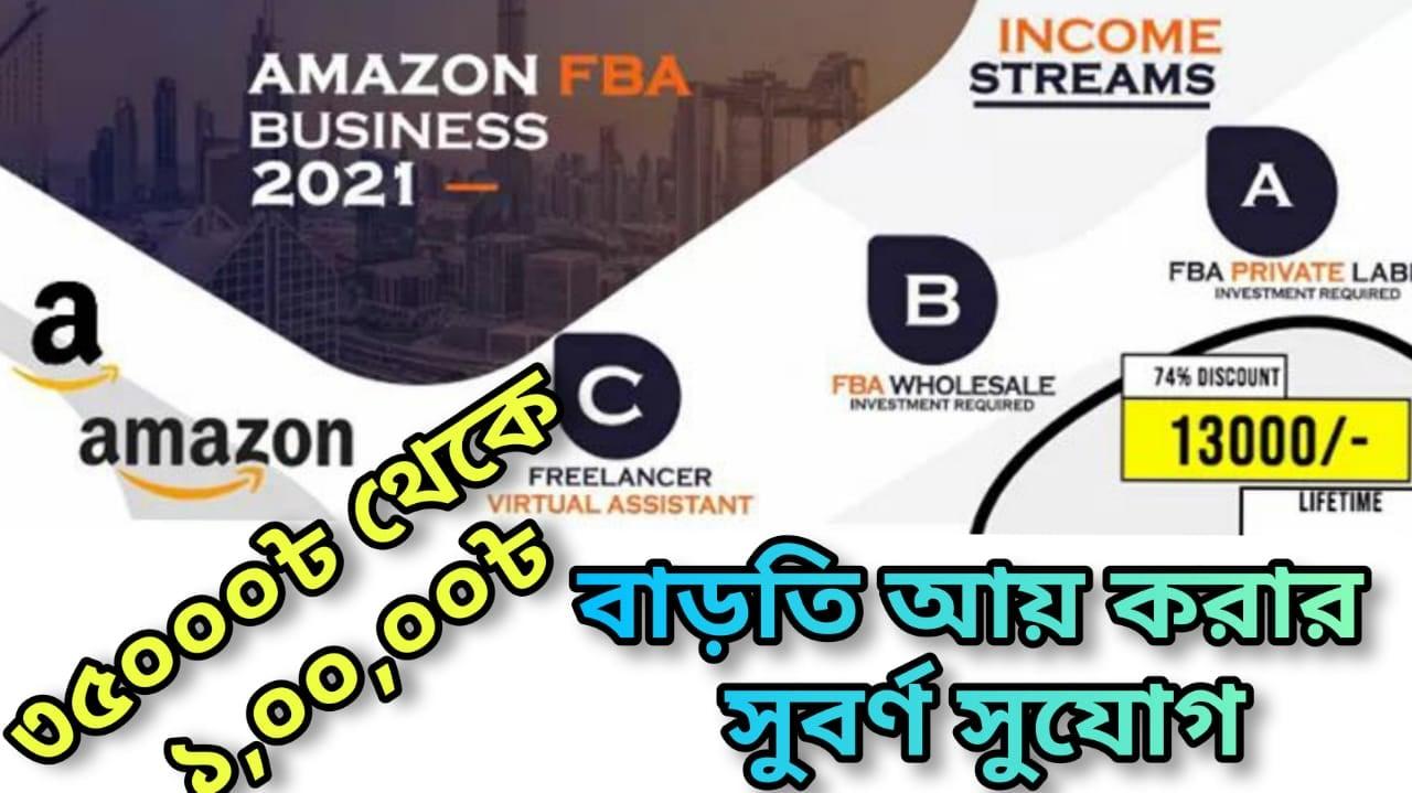 Amazon VA Package