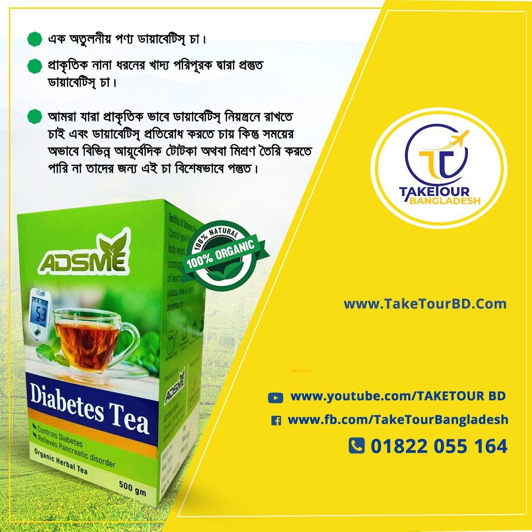 Diabetes Tea (ডায়াবেটিস চা)